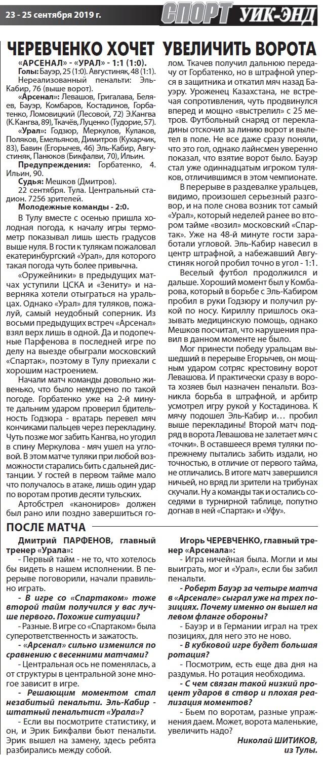 Арсенал (Тула) - Урал (Екатеринбург) 1:1