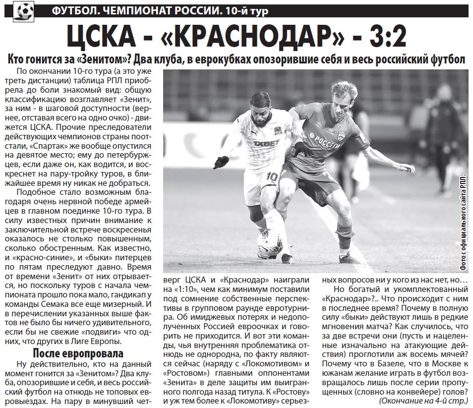 ЦСКА (Москва) - Краснодар (Краснодар) 3:2. Нажмите, чтобы посмотреть истинный размер рисунка