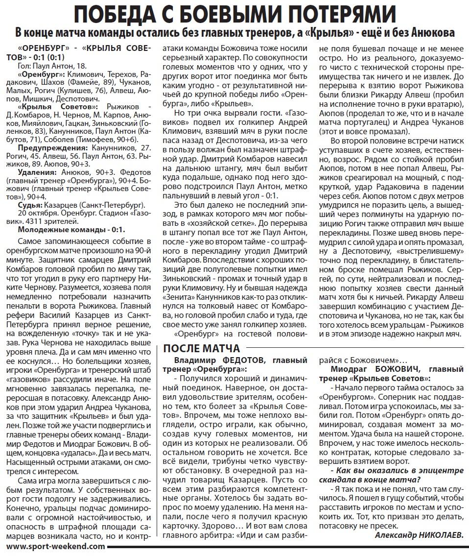Оренбург (Оренбург) - Крылья Советов (Самара) 0:1. Нажмите, чтобы посмотреть истинный размер рисунка
