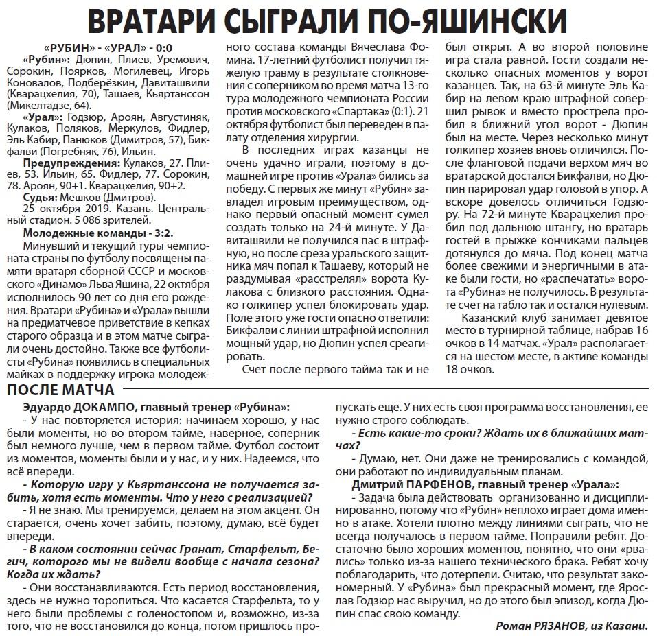 Рубин (Казань) - Урал (Екатеринбург) 0:0. Нажмите, чтобы посмотреть истинный размер рисунка