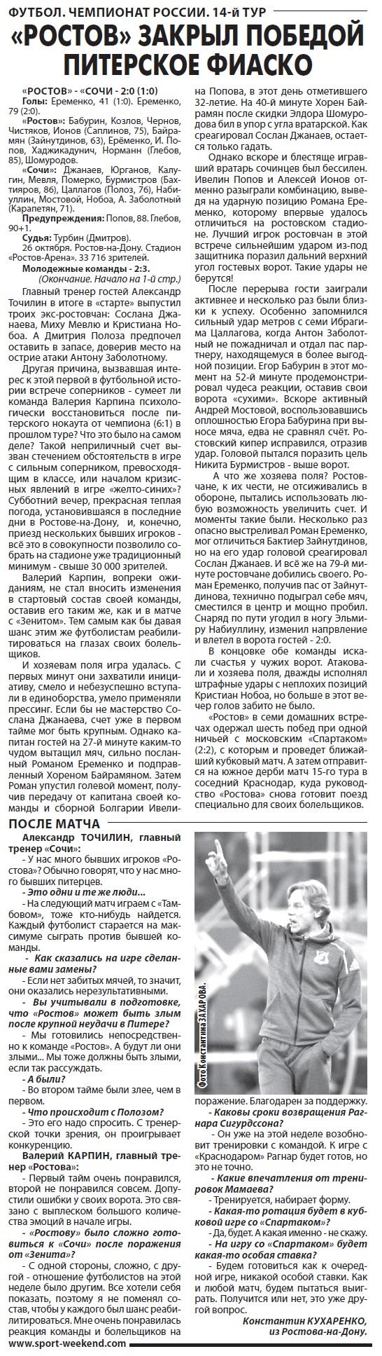 Ростов (Ростов-на-Дону) - Сочи (Сочи) 2:0