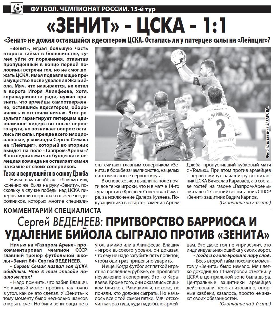 Зенит (Санкт-Петербург) - ЦСКА (Москва) 1:1. Нажмите, чтобы посмотреть истинный размер рисунка