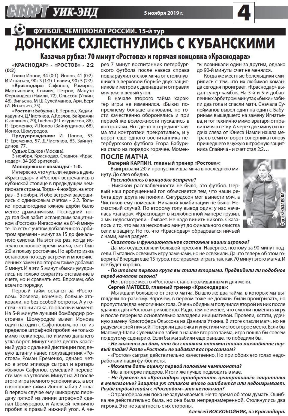 Краснодар (Краснодар) - Ростов (Ростов-на-Дону) 2:2. Нажмите, чтобы посмотреть истинный размер рисунка