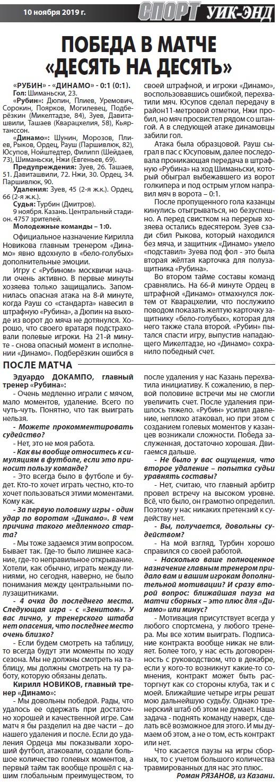 Рубин (Казань) - Динамо (Москва) 0:1