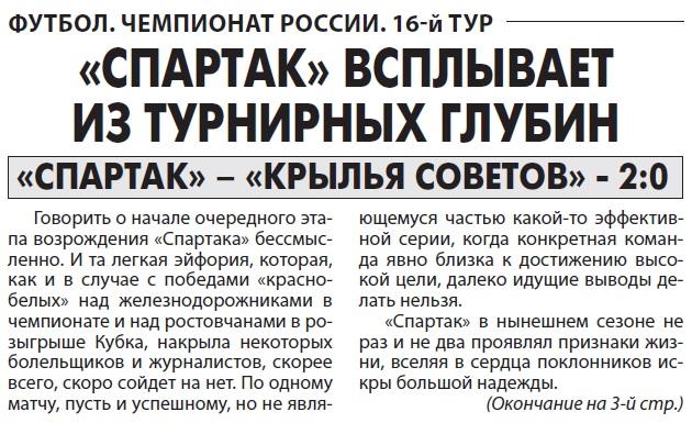 Спартак (Москва) - Крылья Советов (Самара) 2:0