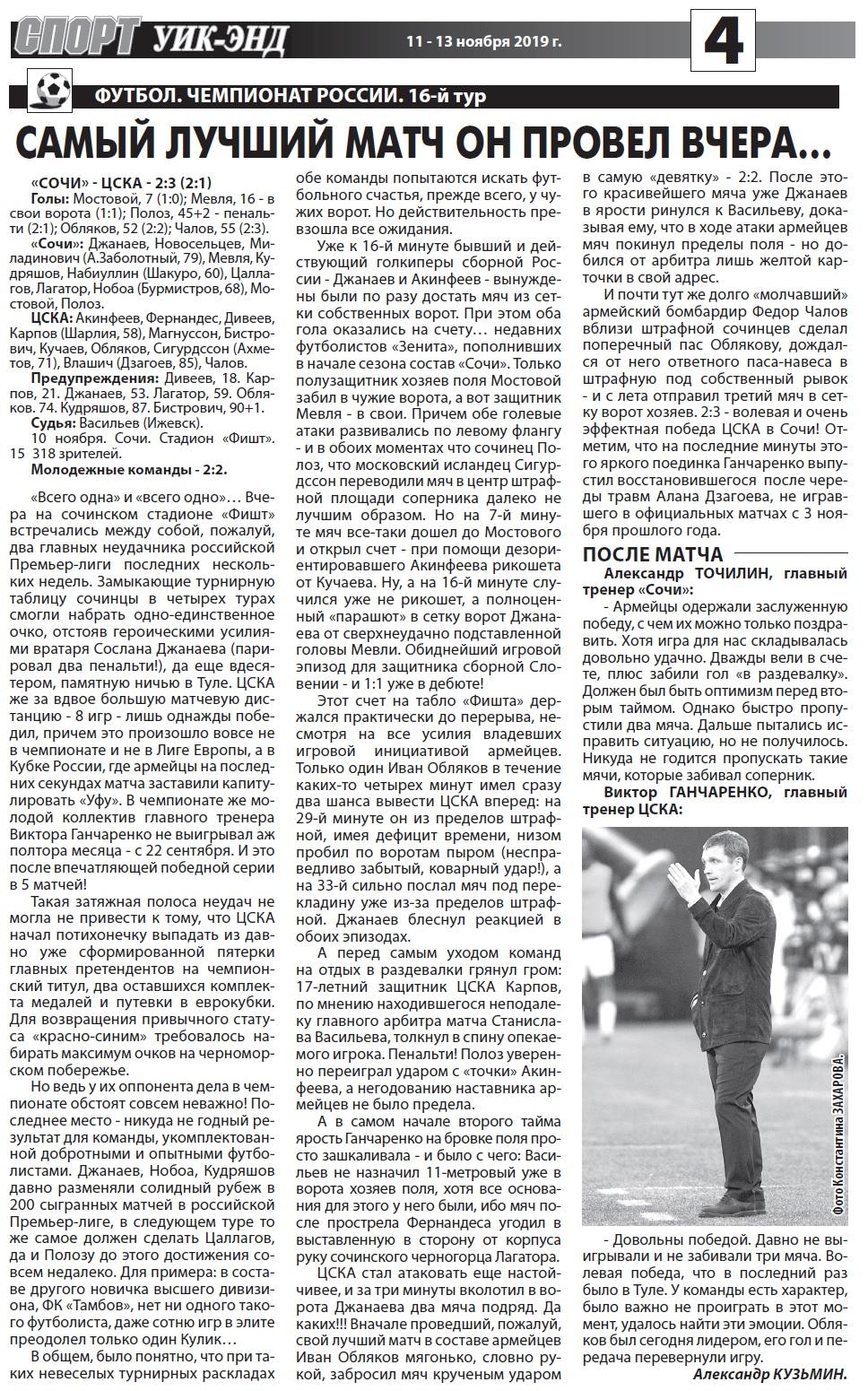 Сочи (Сочи) - ЦСКА (Москва) 2:3. Нажмите, чтобы посмотреть истинный размер рисунка