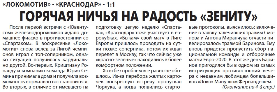 Локомотив (Москва) - Краснодар (Краснодар) 1:1. Нажмите, чтобы посмотреть истинный размер рисунка
