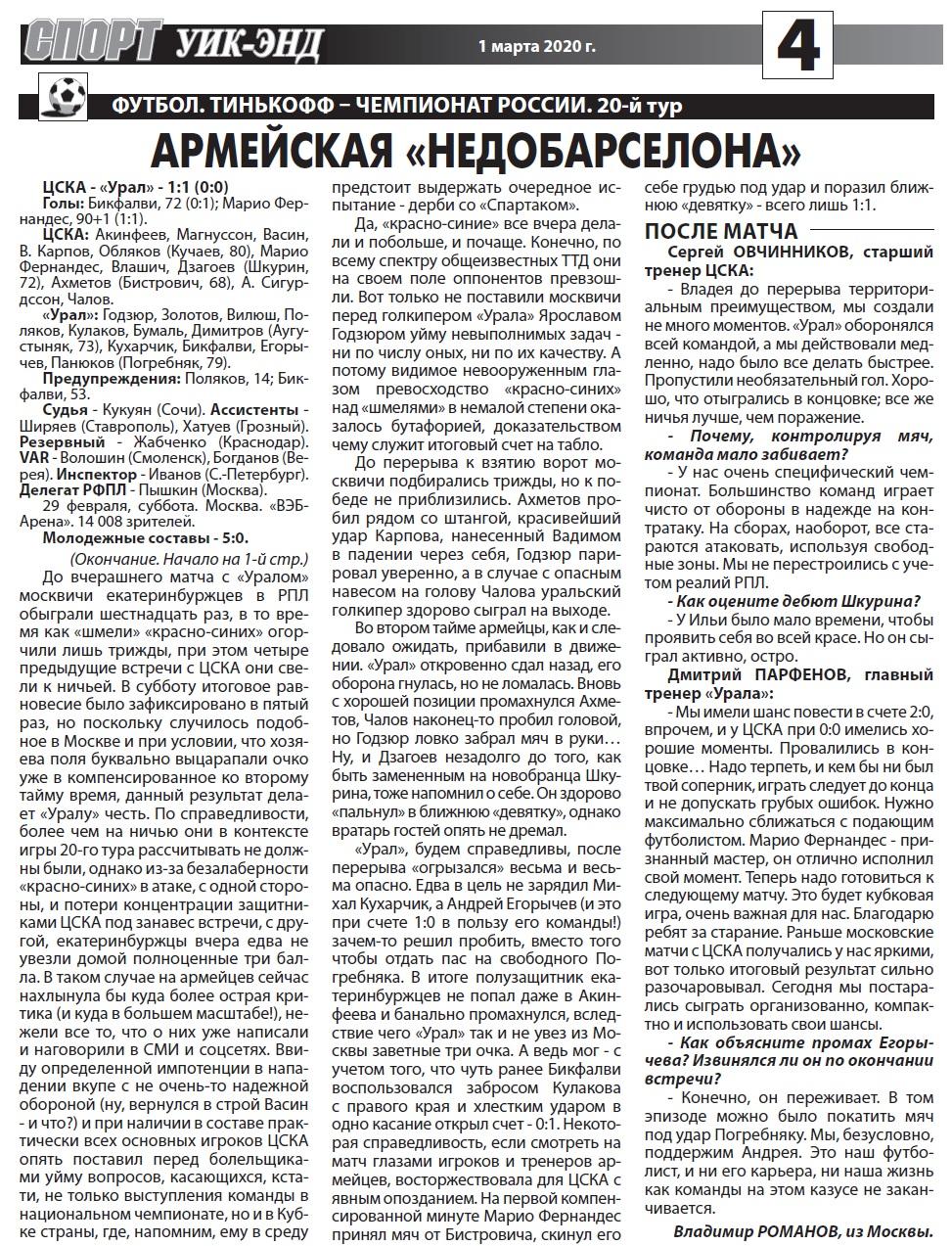 ЦСКА (Москва) - Урал (Екатеринбург) 1:1. Нажмите, чтобы посмотреть истинный размер рисунка