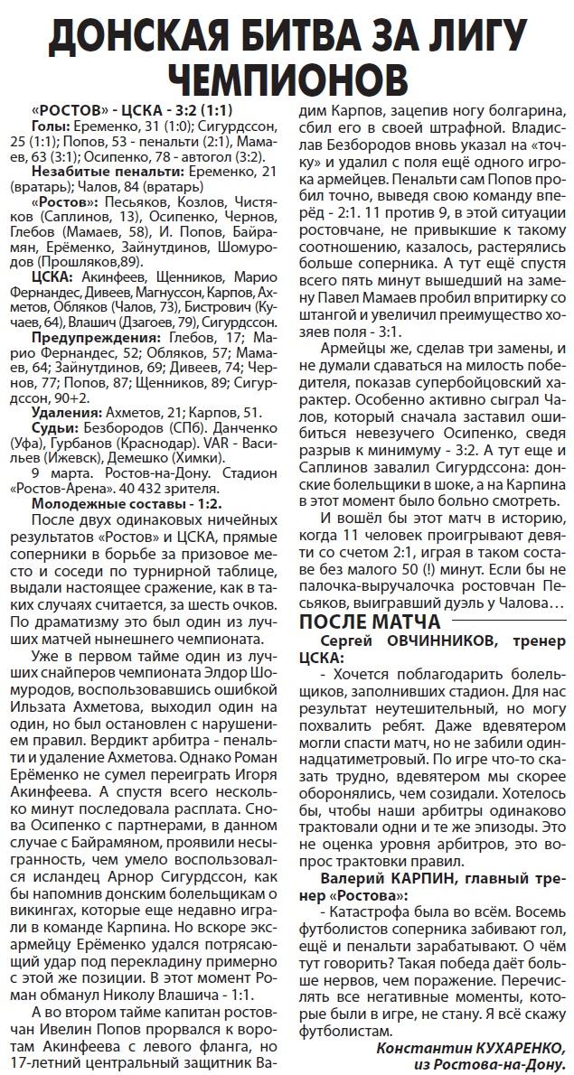 Ростов (Ростов-на-Дону) - ЦСКА (Москва) 3:2