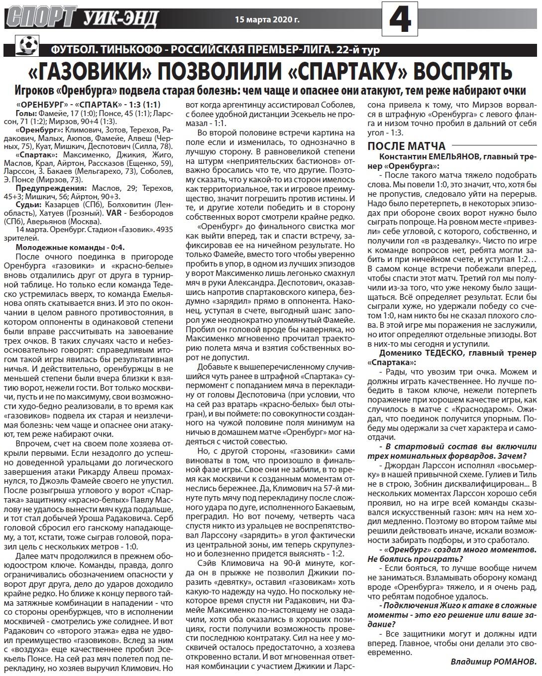 Оренбург (Оренбург) - Спартак (Москва) 1:3. Нажмите, чтобы посмотреть истинный размер рисунка