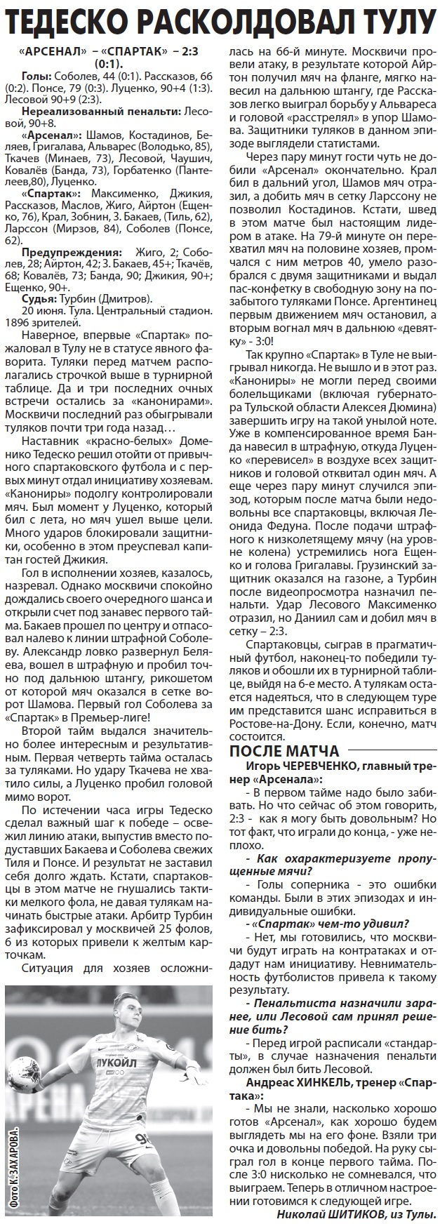 Арсенал (Тула) - Спартак (Москва) 2:3