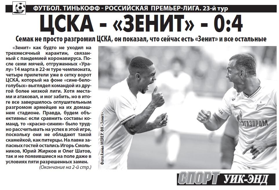 ЦСКА (Москва) - Зенит (Санкт-Петербург) 0:4. Нажмите, чтобы посмотреть истинный размер рисунка
