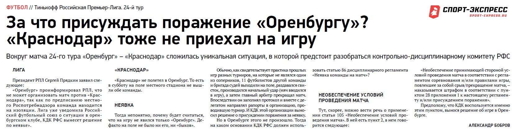 Оренбург (Оренбург) - Краснодар (Краснодар) -:+ тех.. Нажмите, чтобы посмотреть истинный размер рисунка