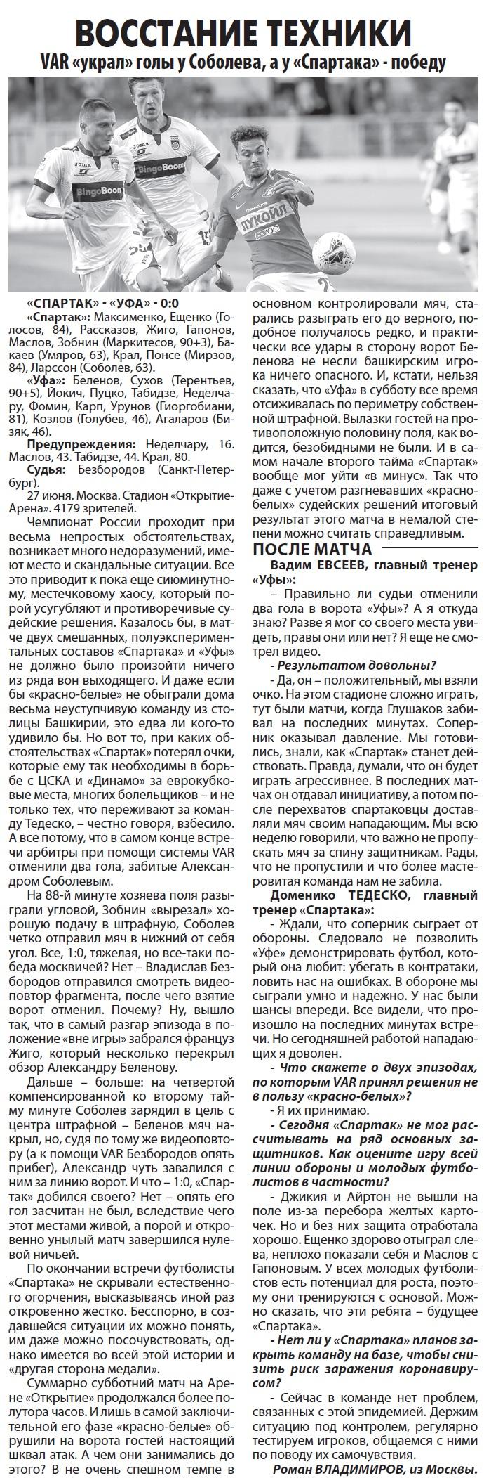 Спартак (Москва) - Уфа (Уфа) 0:0