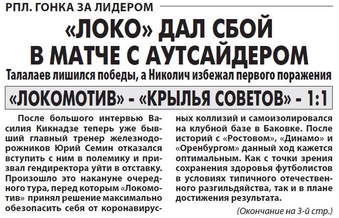 Локомотив (Москва) - Крылья Советов (Самара) 1:1