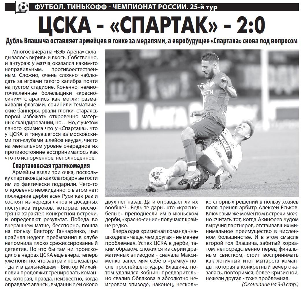 ЦСКА (Москва) - Спартак (Москва) 2:0. Нажмите, чтобы посмотреть истинный размер рисунка