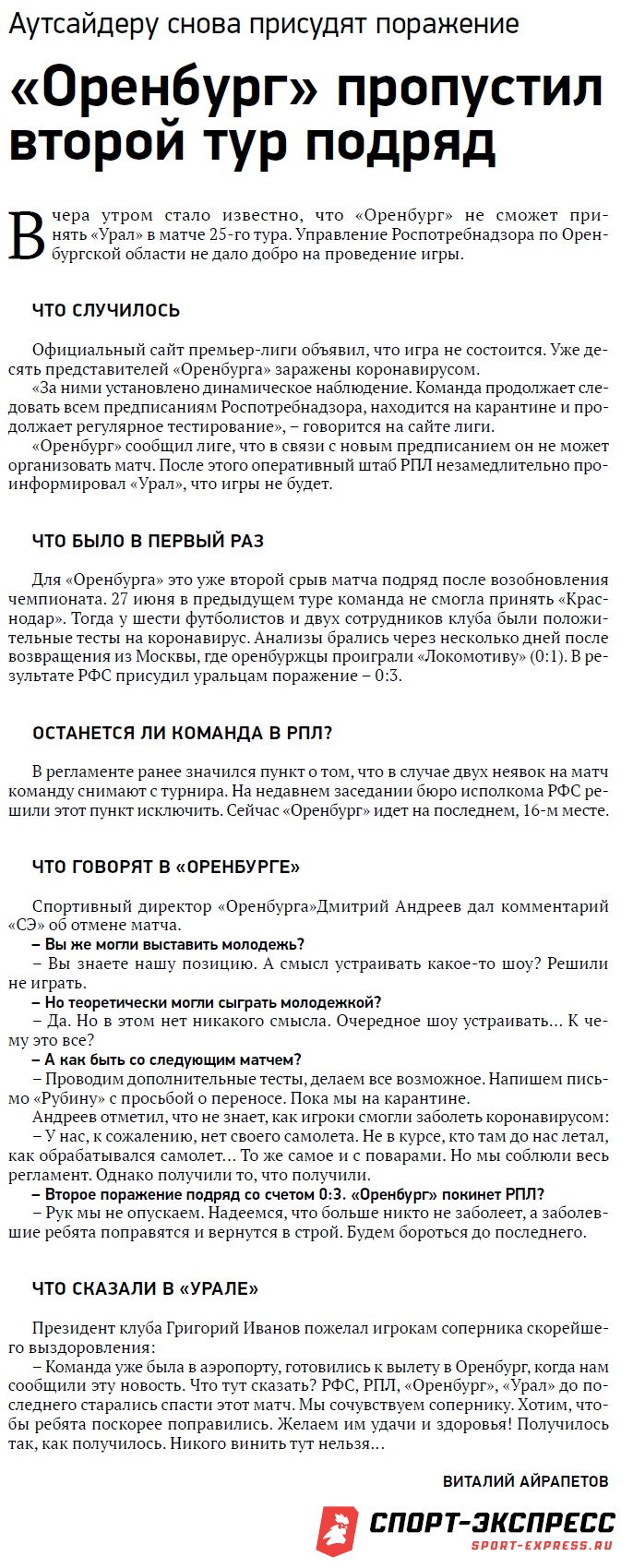 Оренбург (Оренбург) - Урал (Екатеринбург) -:+ тех.