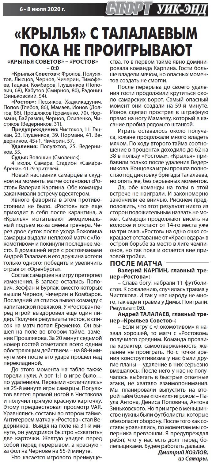 Крылья Советов (Самара) - Ростов (Ростов-на-Дону) 0:0
