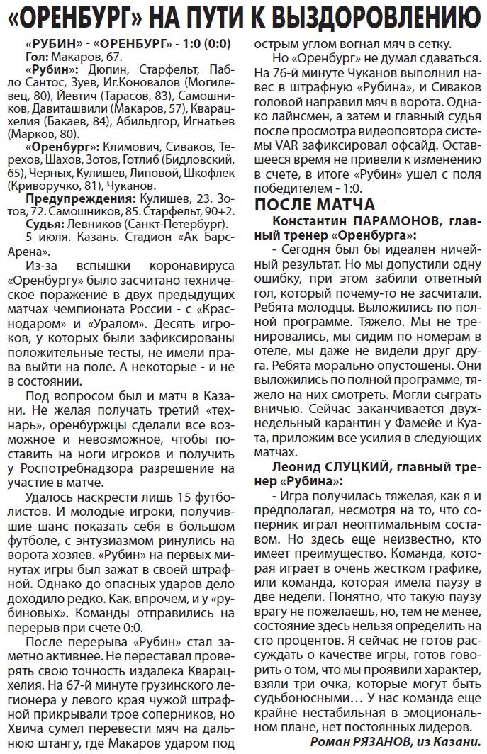 Рубин (Казань) - Оренбург (Оренбург) 1:0