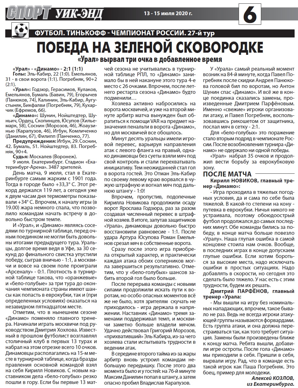 Урал (Екатеринбург) - Динамо (Москва) 2:1. Нажмите, чтобы посмотреть истинный размер рисунка