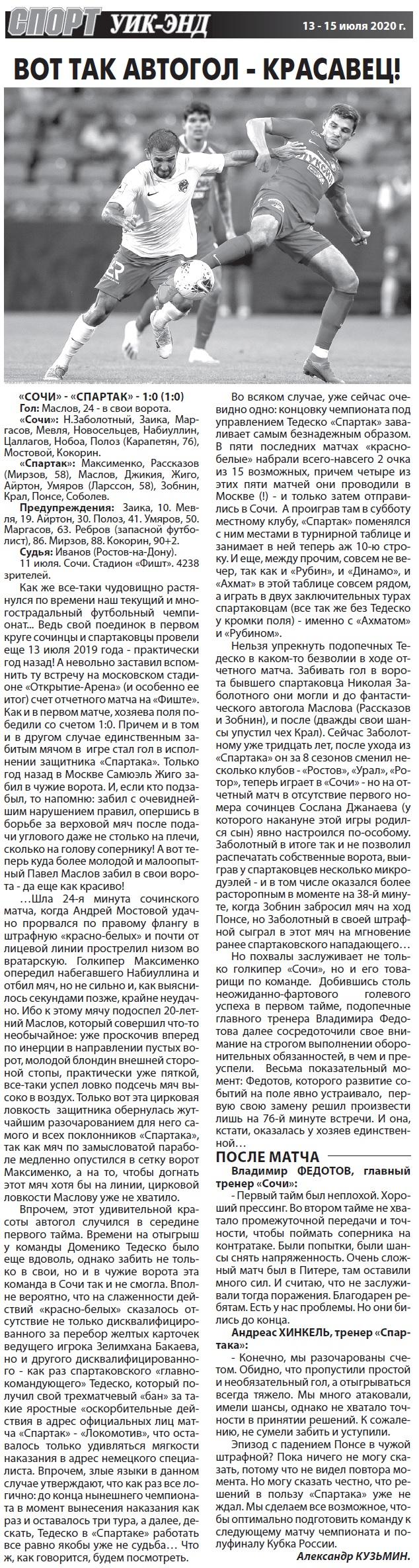 Сочи (Сочи) - Спартак (Москва) 1:0