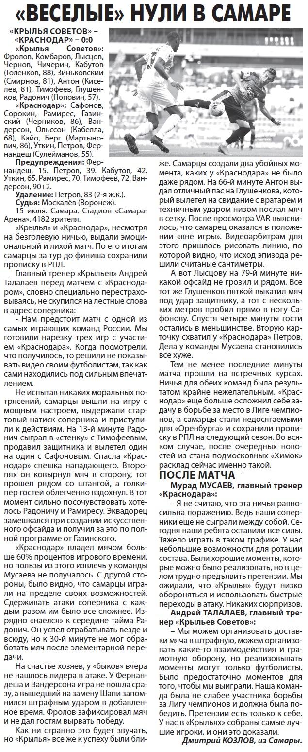 Крылья Советов (Самара) - Краснодар (Краснодар) 0:0