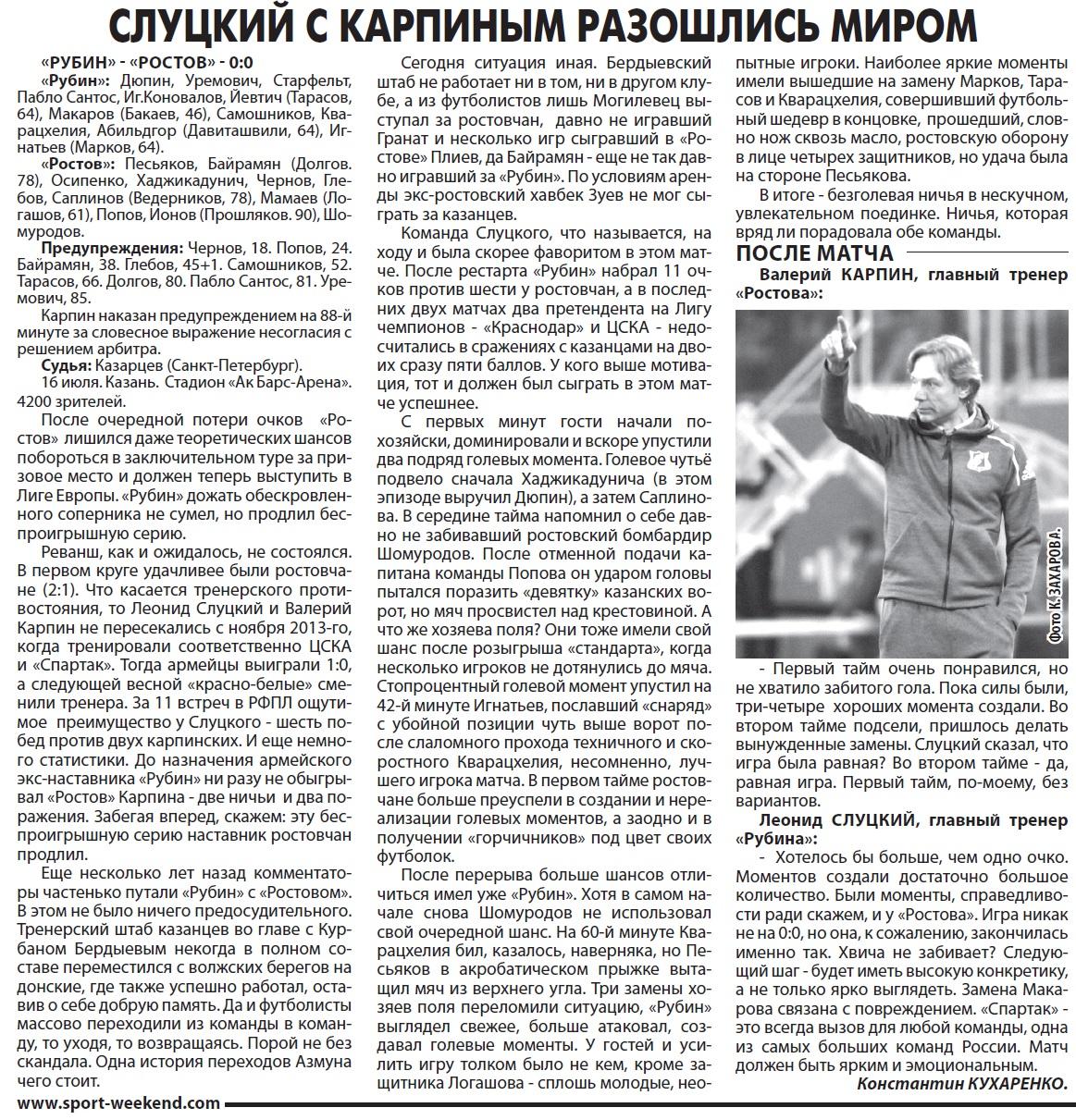 Рубин (Казань) - Ростов (Ростов-на-Дону) 0:0. Нажмите, чтобы посмотреть истинный размер рисунка
