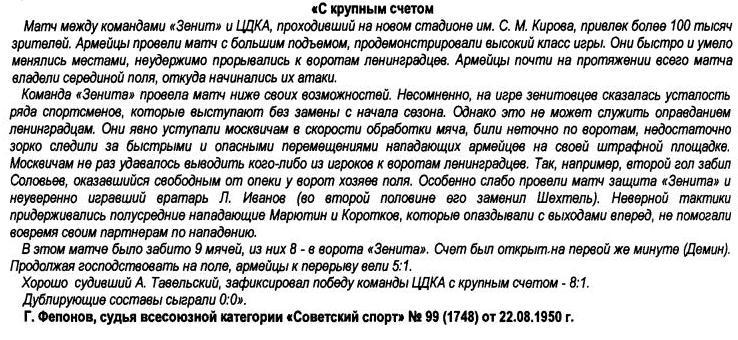 Зенит (Ленинград) - ЦДКА (Москва) 1:8