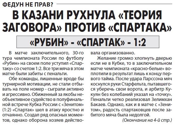 Рубин (Казань) - Спартак (Москва) 1:2
