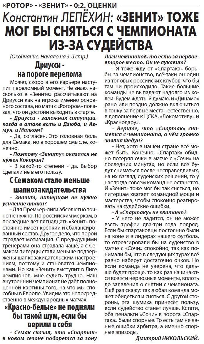 Ротор (Волгоград) - Зенит (Санкт-Петербург) 0:2