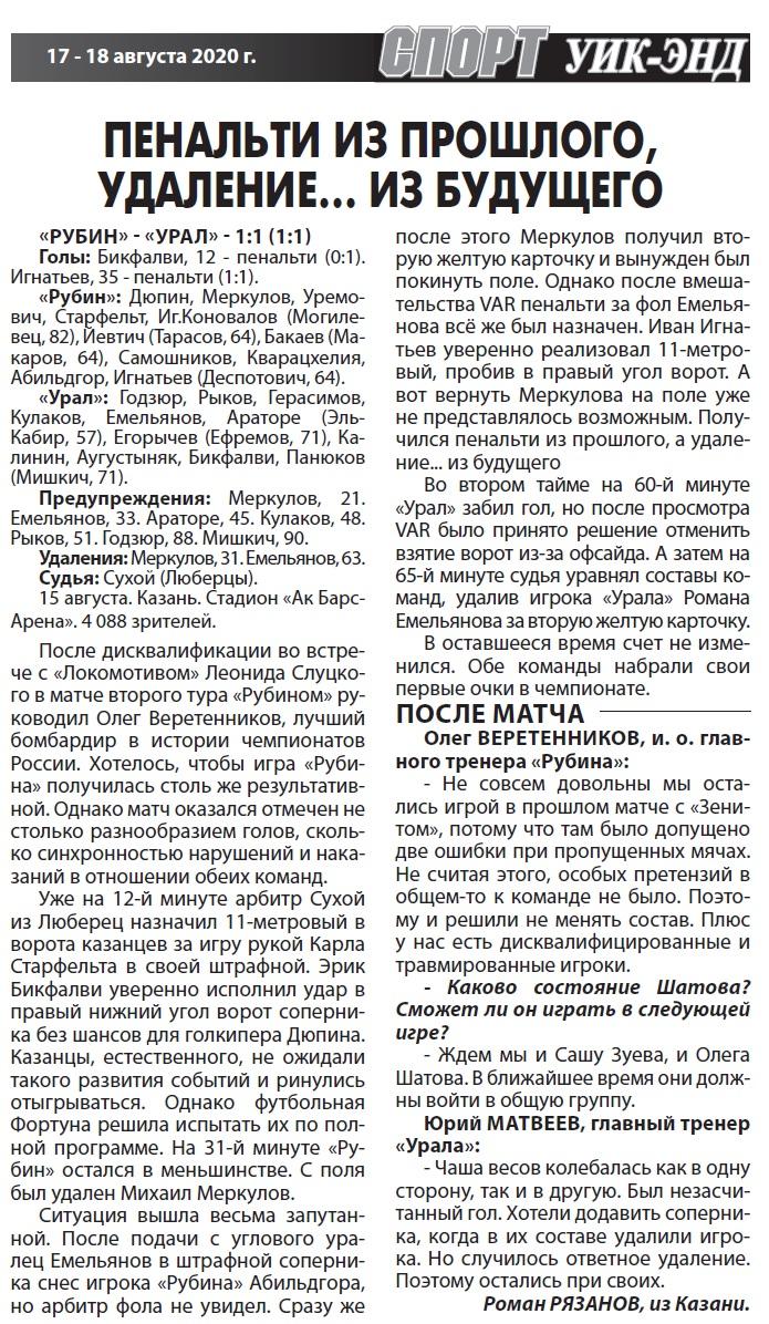 Рубин (Казань) - Урал (Екатеринбург) 1:1