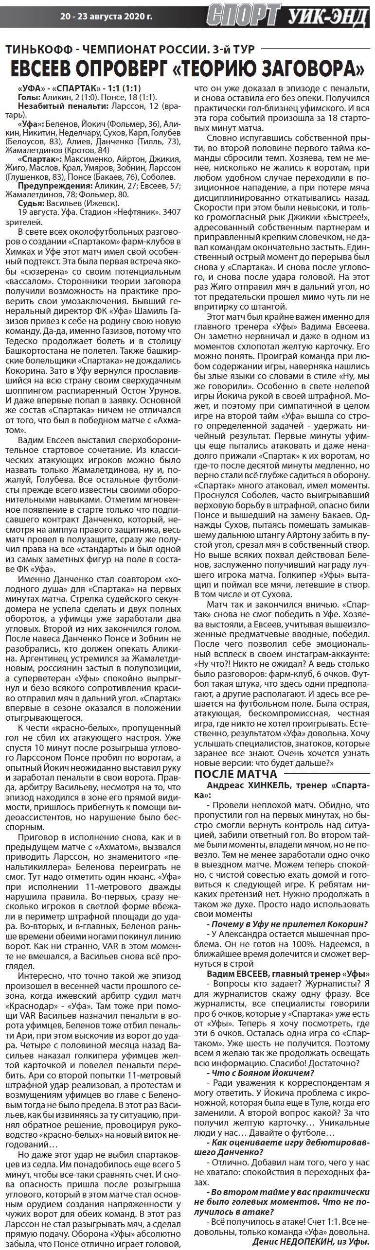 Уфа (Уфа) - Спартак (Москва) 1:1