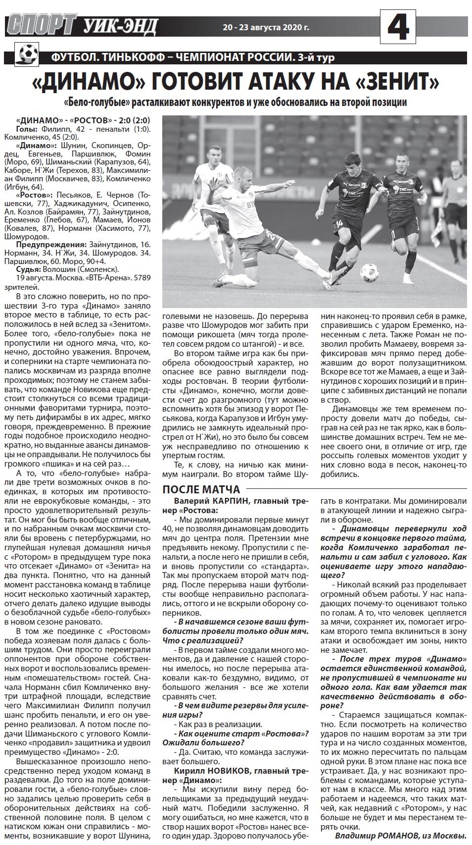 Динамо (Москва) - Ростов (Ростов-на-Дону) 2:0. Нажмите, чтобы посмотреть истинный размер рисунка