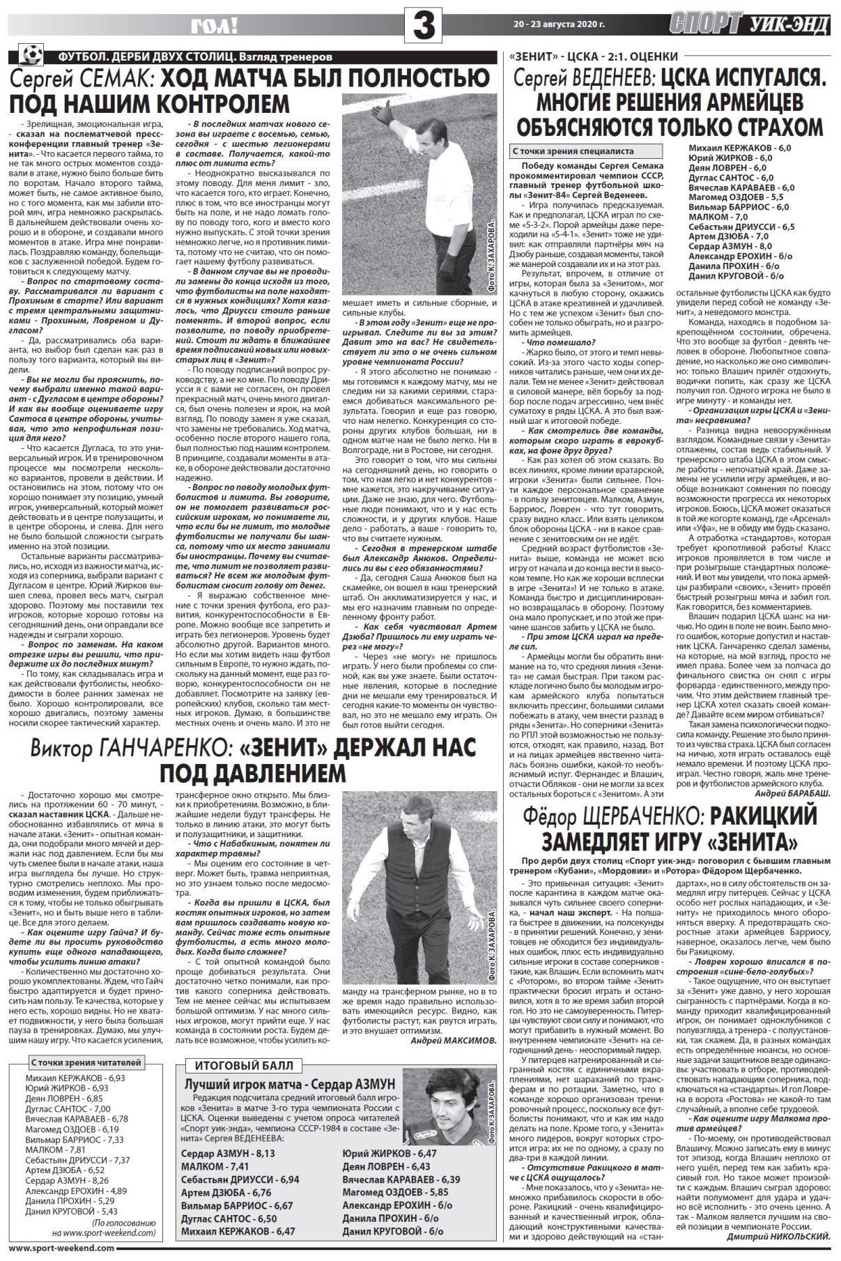 Зенит (Санкт-Петербург) - ЦСКА (Москва) 2:1. Нажмите, чтобы посмотреть истинный размер рисунка