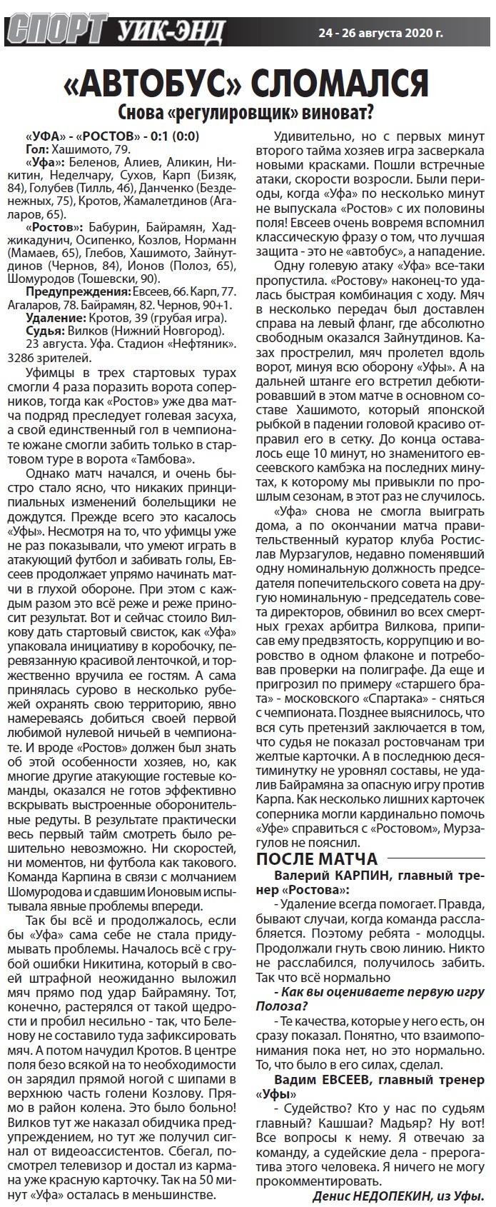 Уфа (Уфа) - Ростов (Ростов-на-Дону) 0:1