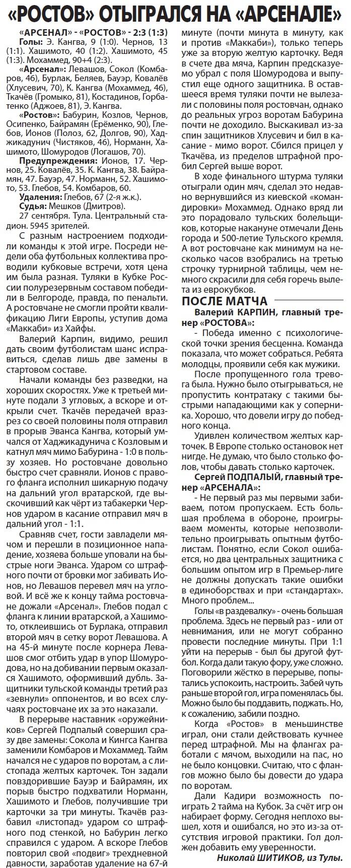 Арсенал (Тула) - Ростов (Ростов-на-Дону) 2:3