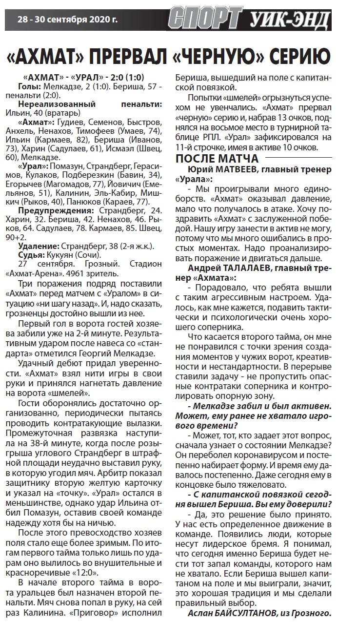 Ахмат (Грозный) - Урал (Екатеринбург) 2:0