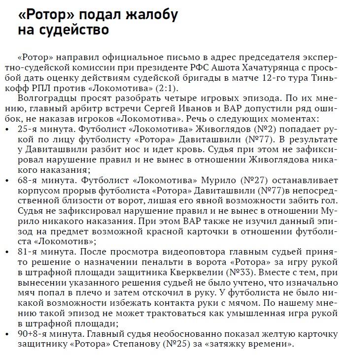 Локомотив (Москва) - Ротор (Волгоград) 1:2