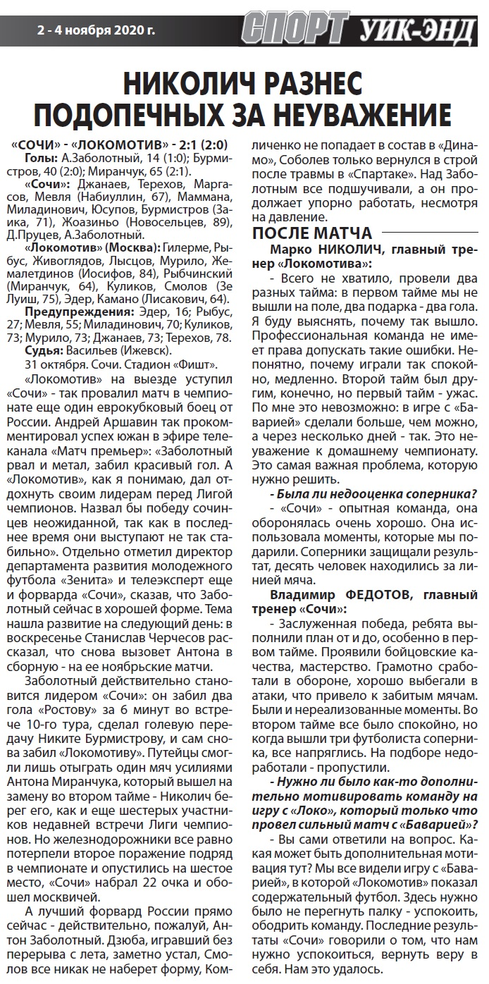 Сочи (Сочи) - Локомотив (Москва) 2:1