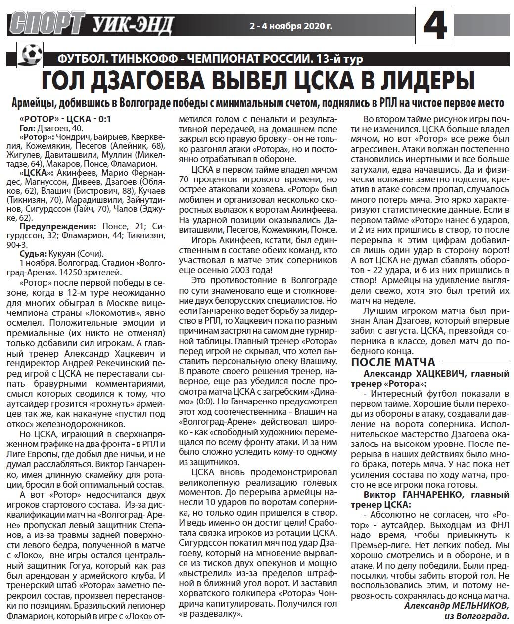 Ротор (Волгоград) - ЦСКА (Москва) 0:1. Нажмите, чтобы посмотреть истинный размер рисунка