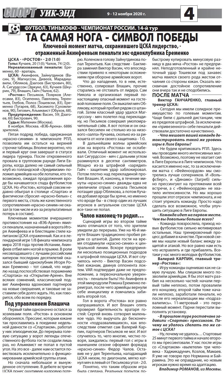 ЦСКА (Москва) - Ростов (Ростов-на-Дону) 2:0. Нажмите, чтобы посмотреть истинный размер рисунка