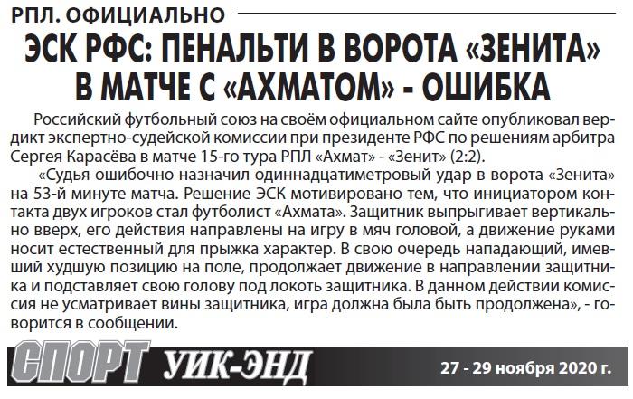 Ахмат (Грозный) - Зенит (Санкт-Петербург) 2:2