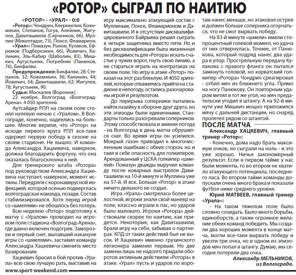 Ротор (Волгоград) - Урал (Екатеринбург) 0:0. Нажмите, чтобы посмотреть истинный размер рисунка