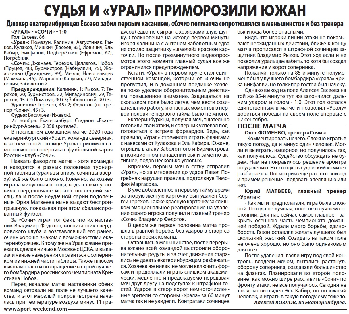 Урал (Екатеринбург) - Сочи (Сочи) 1:0. Нажмите, чтобы посмотреть истинный размер рисунка
