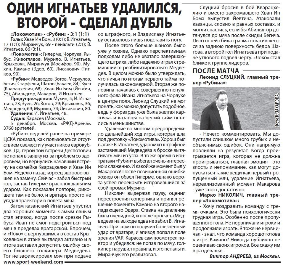 Локомотив (Москва) - Рубин (Казань) 3:1. Нажмите, чтобы посмотреть истинный размер рисунка