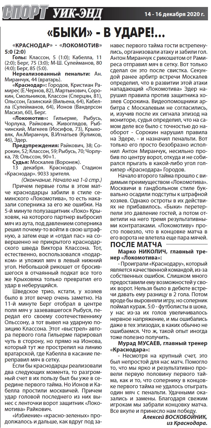 Краснодар (Краснодар) - Локомотив (Москва) 5:0