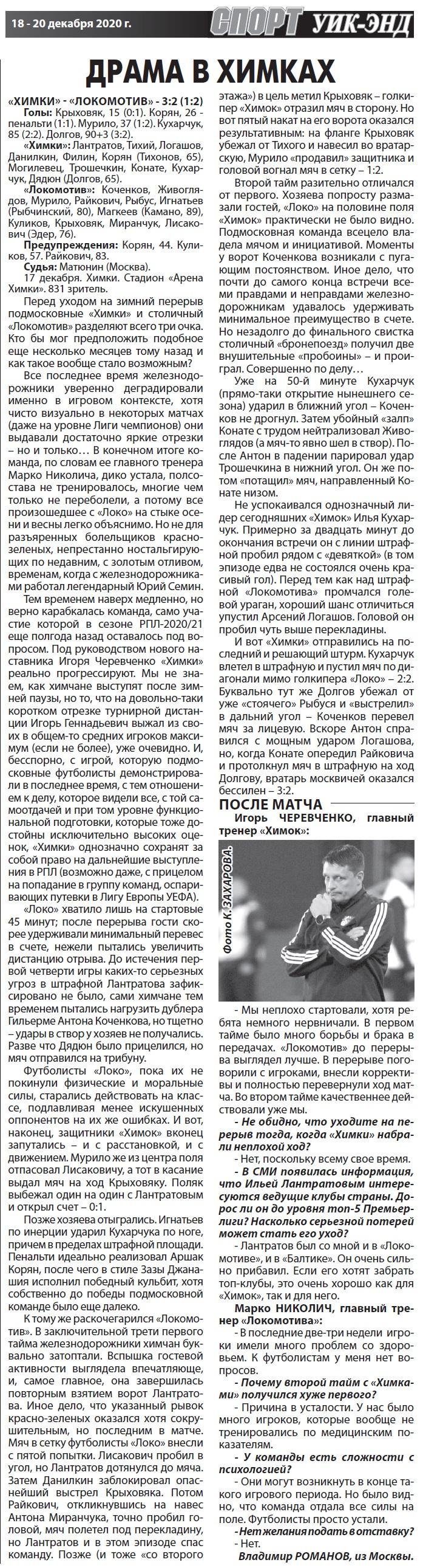 Химки (Химки) - Локомотив (Москва) 3:2