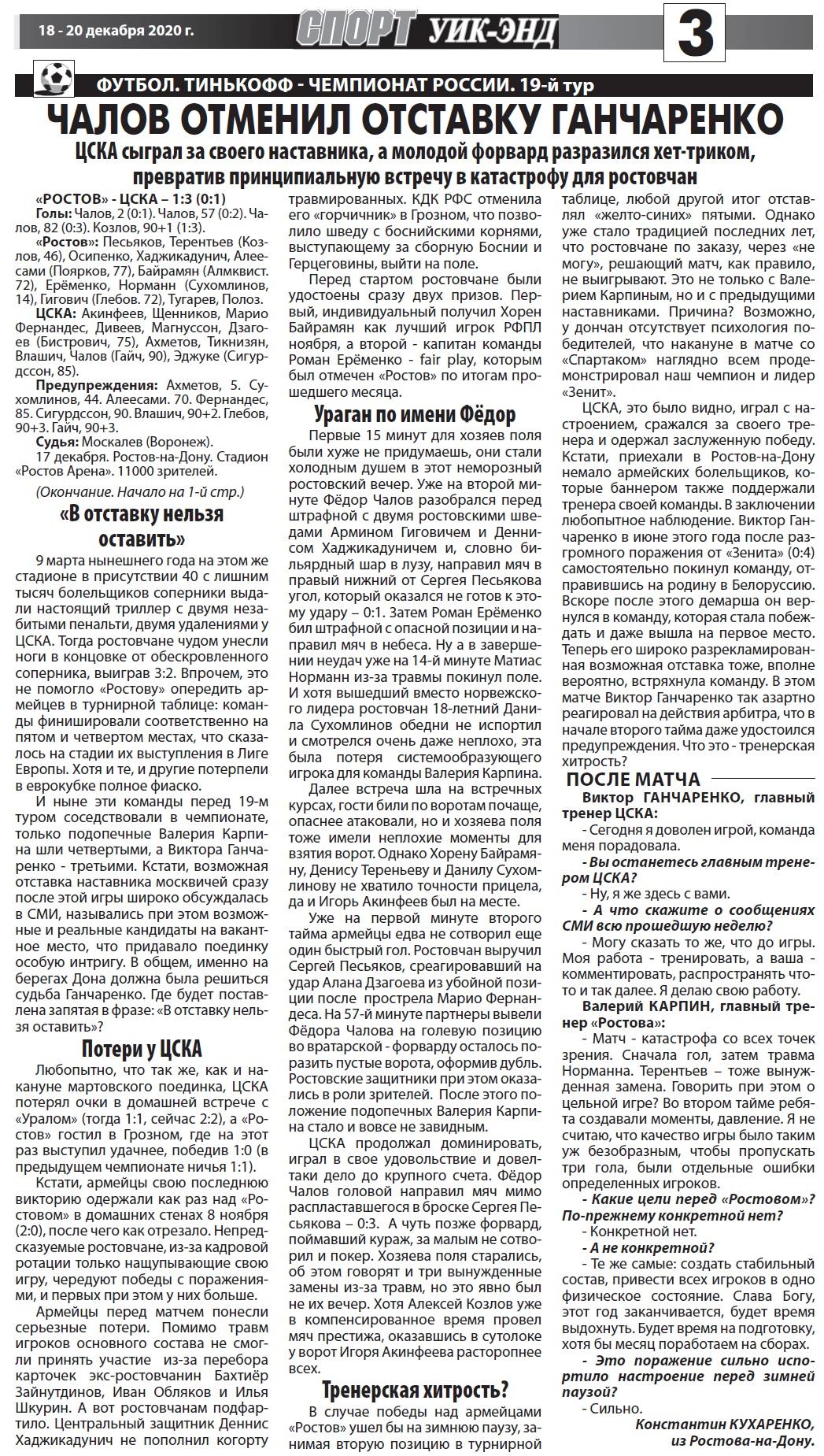 Ростов (Ростов-на-Дону) - ЦСКА (Москва) 1:3. Нажмите, чтобы посмотреть истинный размер рисунка