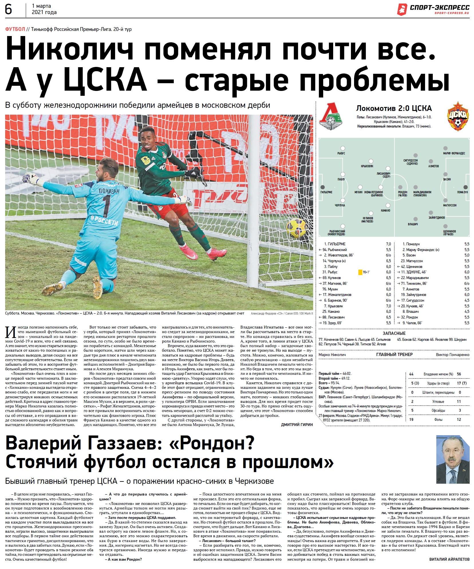 Локомотив (Москва) - ЦСКА (Москва) 2:0. Нажмите, чтобы посмотреть истинный размер рисунка