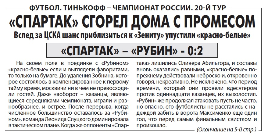 Спартак (Москва) - Рубин (Казань) 0:2. Нажмите, чтобы посмотреть истинный размер рисунка